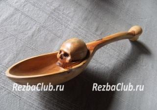 Ложка с черепом