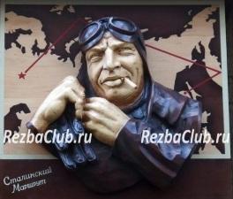 Панно с летчиком - Валерием Чкаловым