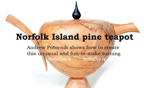 Точеный чайник из дерева